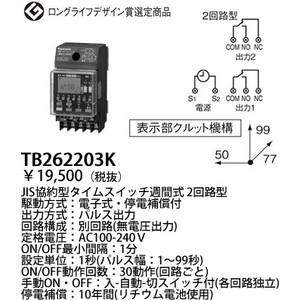 パナソニック 協約型タイムスイッチ(パルス出力型)(2回路型)【TB262203K】