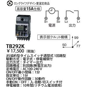 パナソニック 協約型高容量タイムスイッチ(週間式・1回路型)【TB292K】