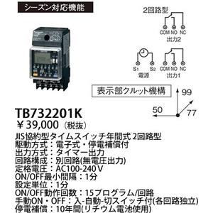 パナソニック 協約型電子式タイムスイッチ(シーズン対応式)(2回路型)(別回路) 【TB732201K】