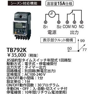パナソニック 協約型高容量タイムスイッチ(シーズン対応型)(1回路型)(別路用)【TB792K】