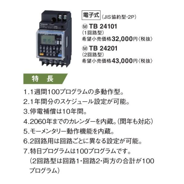 パナソニック 協約型電子式タイムスイッチ(年間式 特日対応機能・2回路型) 【TB24201】