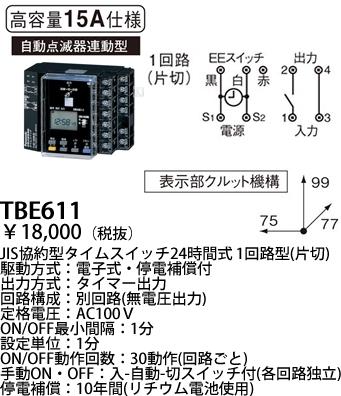 パナソニック 自動点滅連動型タイムスイッチ1回路(片切) 【TBE611】