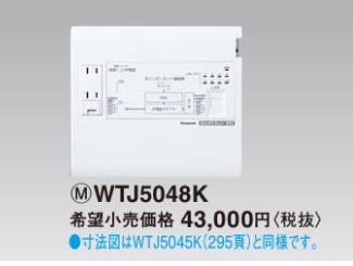 パナソニック Panasonic 宅内LANパネル まとめてねット ギガ(電話2外線タイプ)【WTJ5048K】
