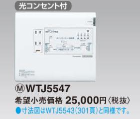 パナソニック Panasonic 宅内LANパネル まとめてねット(光コンセント)(電話2外線タイプ)【WTJ5547】
