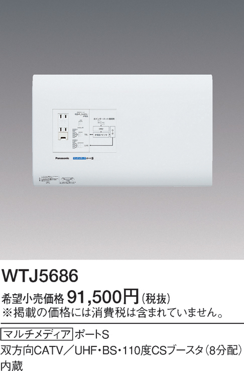 パナソニック [マルチメディア]ポート S(10/100Mスイッチング HUB)(8分配機能付双方向CATV/UHF・BS・110度 CSブースタ)(光コンセント)【WTJ5686】