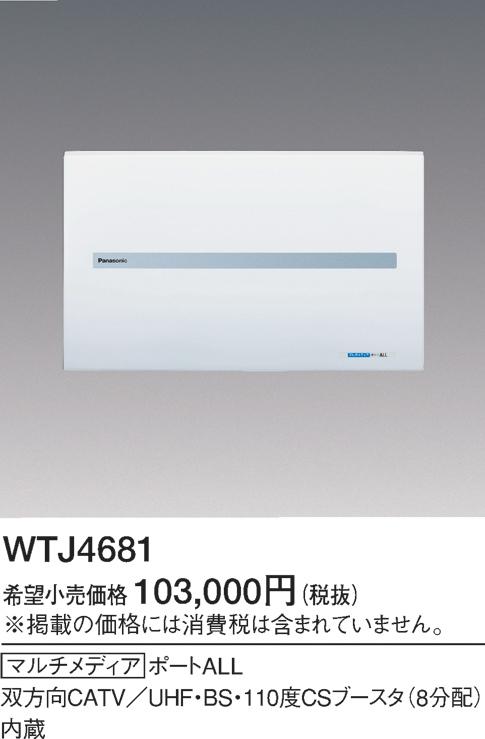 パナソニック [マルチメディア]ポートALL(10/100MスイッチングHUB)(1外線1系統用スター配線端子台)(8分配機能付双方向CATV/UHF・BS・110度CSブースタ)【WTJ4681】