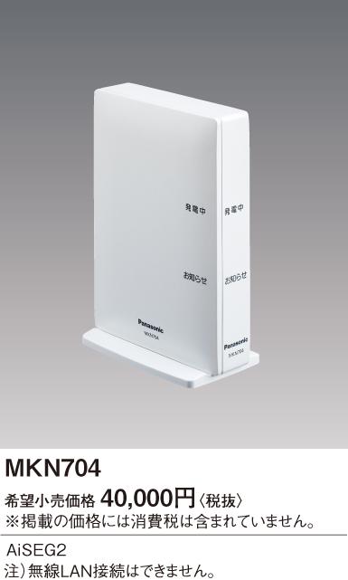 パナソニック スマートHEMS AISEG2 MKN704