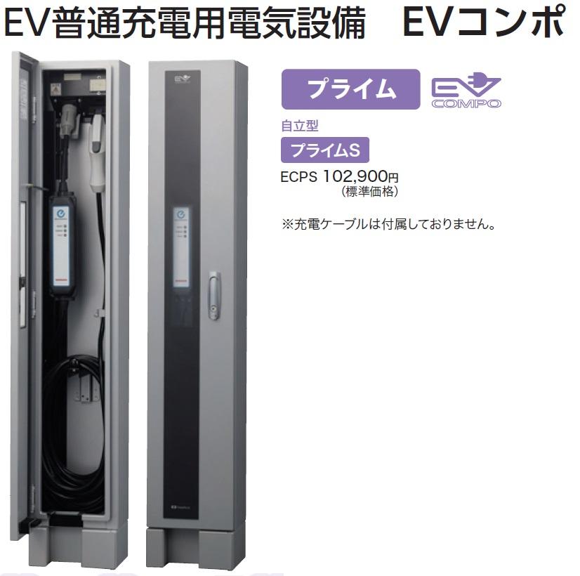 河村電器産業 EV普通充電用電気設備 EVコンポ プライム ECPS