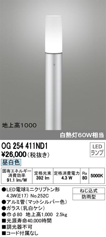 オーデリック LED屋外灯 アプローチライト 昼白色 【OG254411ND1】本体:マットシルバー色