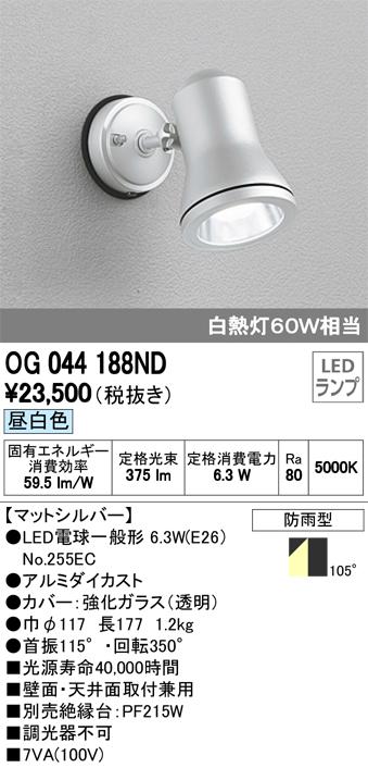 オーデリック LED屋外灯 スポットライト 昼白色 【OG044188ND】本体:マットシルバー色 白熱灯60W相当