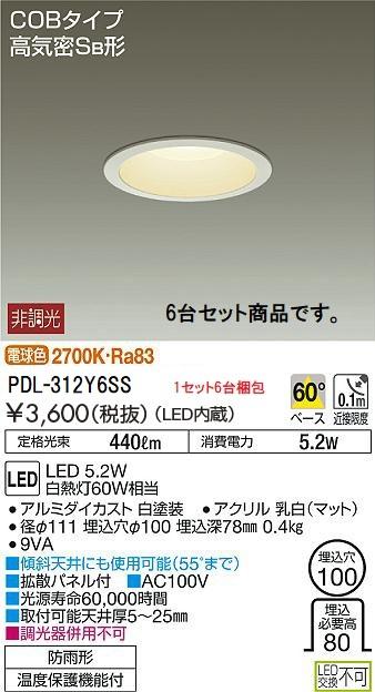 大光電気 ダイコー 【PDL-312Y6SS】