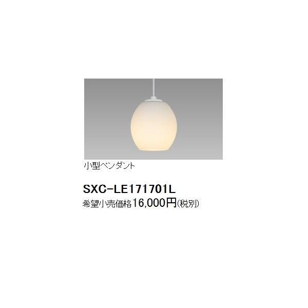 NEC LED 小型ペンダント  シンプルシリーズII  電球色 SXC-LE171701L