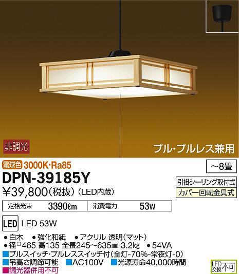 大光電機 LED和風ペンダント ~8畳【DPN-39185YSS】DAIKO