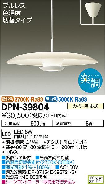 大光電機 LEDペンダント【DPN39804SS】DAIKO