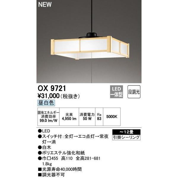 オーデリック LED和風ペンダントライト ~12畳 昼白色 OX9721S ODELIC