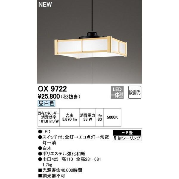 オーデリック LED和風ペンダントライト ~8畳 昼白色 OX9722S ODELIC