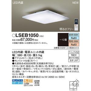 パナソニック(Panasonic) LEDシーリングライト【LSEB1050】