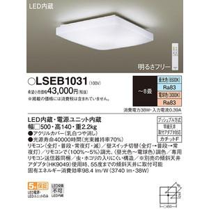パナソニック(Panasonic) LEDシーリングライト【LSEB1031】