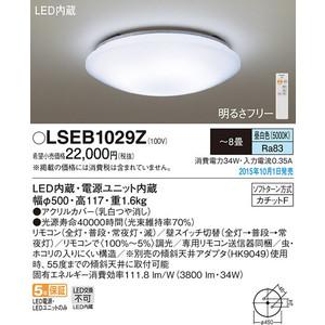 パナソニック(Panasonic) LEDシーリングライト 天井照明 8畳用 昼白色 調光タイプ リモコン付 【LSEB1029Z】