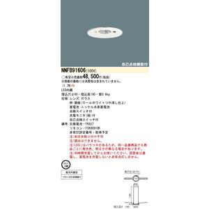 Panasonic パナソニック施設照明器具 NNFB91606 天井埋込型 LED(昼白色) 非常用照明器具 一般型(30分間) リモコン自己点検機能付/埋込穴φ60