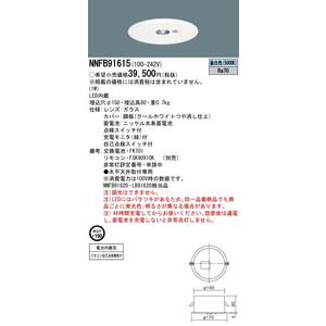 Panasonic パナソニック 施設照明器具 NNFB91615 リニューアル用 天井埋込型 LED(昼白色) 非常用照明器具 一般型(30分間) リモコン自己点検機能付/埋込穴φ150