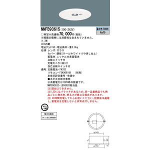 Panasonic パナソニック 施設照明器具 NNFB93615 リニューアル用 天井埋込型 LED(昼白色) 非常用照明器具 一般型(30分間) リモコン自己点検機能付/埋込穴φ150
