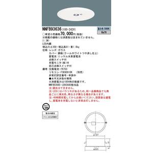 Panasonic パナソニック 施設照明器具 NNFB93636 リニューアル用 天井埋込型 LED(昼白色) 非常用照明器具 一般型(30分間) リモコン自己点検機能付/埋込穴φ200