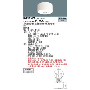 Panasonic パナソニック施設照明器具 NNFB91005 天井直付型 LED(昼白色) 非常用照明器具 一般型(30分間) リモコン自己点検機能付