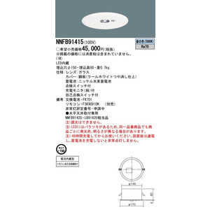 Panasonic パナソニック施設照明器具 NNFB91415 天井埋込型 LED(昼白色) 非常用照明器具 リモコン自己点検機能付/埋込穴φ150