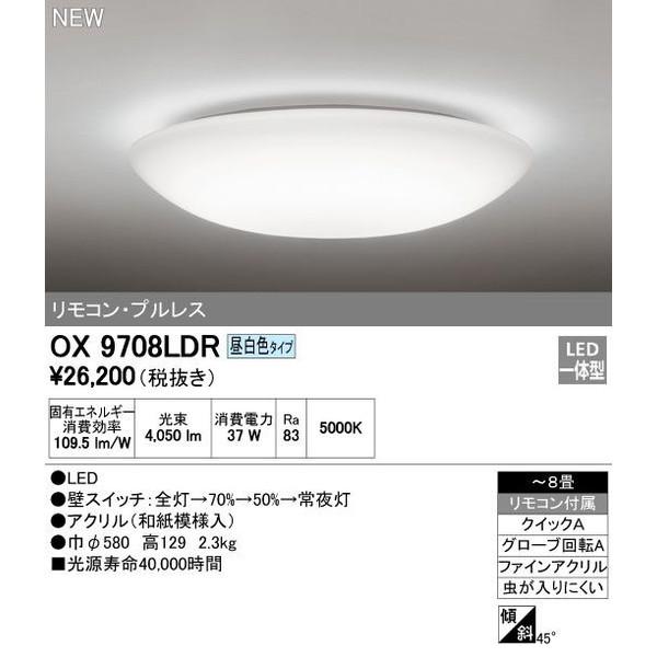 オーデリック OX9708LDRS