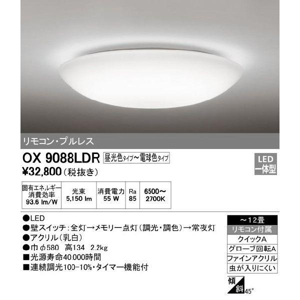 オーデリック OX9088LDRS