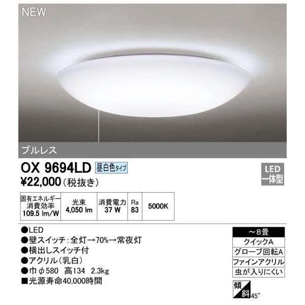 オーデリック OX9694LDS