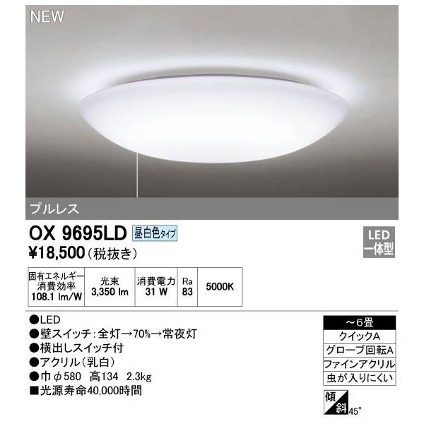 オーデリック OX9695LDS