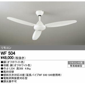 オーデリック(ODELIC) シーリングファン 簡易結線型  ※延長パイプ別売 【WF504】