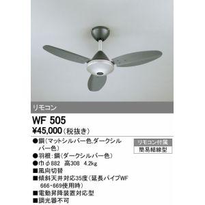 オーデリック(ODELIC) シーリングファン   簡易結線型  ※延長パイプ別売 【WF505】