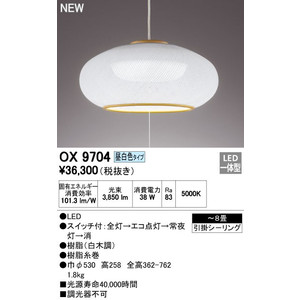 オーデリック 和風 LEDペンダントライト ~8畳 昼白色タイプ OX9704S