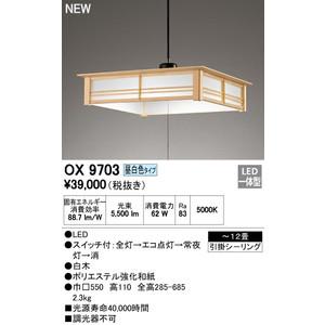 オーデリック 和風 LEDペンダントライト ~12畳 昼白色タイプ OX9703S