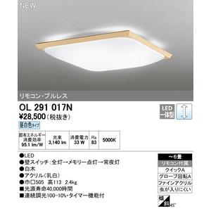 オーデリック(ODELIC) LED和風シーリングライト ~6畳 LED一体型・リモコン・プルレス 調光タイプ(昼白色) OL291017NS