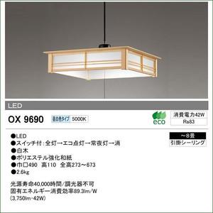オーデリック LED和風ペンダンント ~8畳  プルスイッチ 調光タイプ(昼白色) 3750lm OX9690S ODELIC