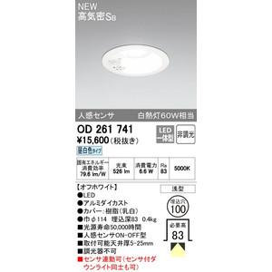 オーデリック(ODELIC)LEDダウンライト【OD261741S】
