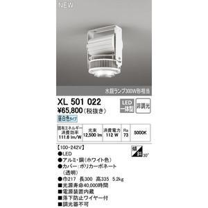 オーデリック LEDシーリングライト 昼白色 XL501022S ODELIC