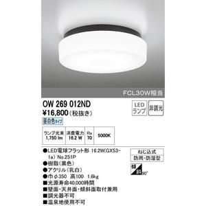 オーデリック ODELIC LED浴室灯 (昼白色) 【OW269012NDS】