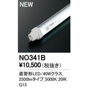 オーデリック 直管形LEDランプ G13/FHF32(45)W高出力クラス 2500lmタイプ 5000K 昼白色 NO341B NO.341B