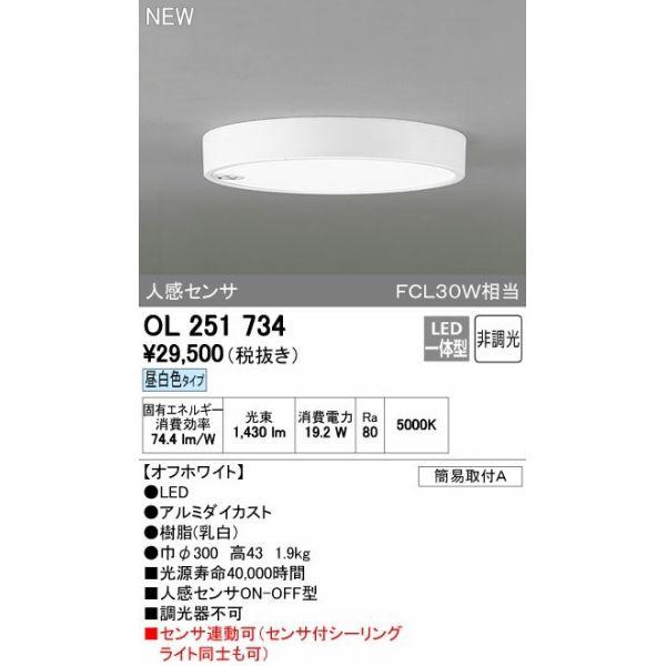 オーデリック LED小型シーリングライト 人感センサ 昼白色 OL251734 ODELIC