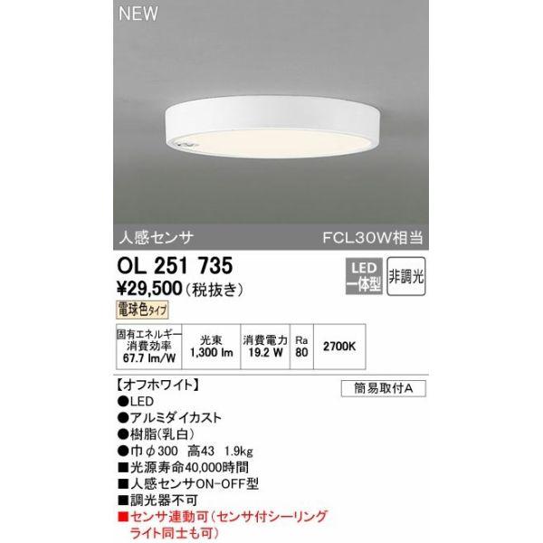 オーデリック LED小型シーリングライト 人感センサ 電球色 OL251735 ODELIC