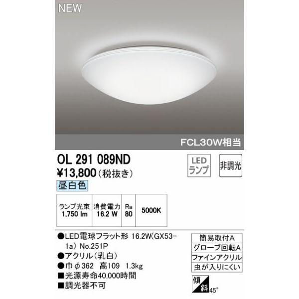 オーデリック LED小型シーリングライト 昼白色  OL291089ND ODELIC