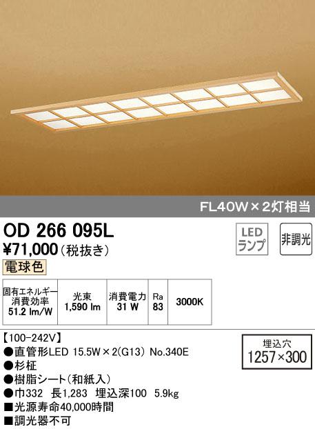 オーデリックLEDランプ式 和風埋込型照明器具【OD266095L】