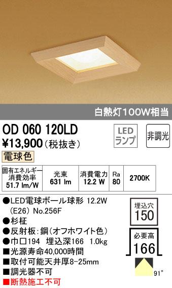 オーデリックLED和風ダウンライト【OD060120LD】