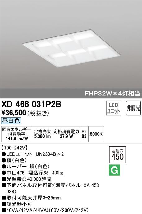 オーデリック ベースライト 一般形 LED 昼白色【XD466031P2BS】ODELIC