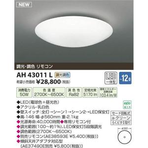 コイズミ照明 洋風LEDシーリングライト  ~12畳 調光調色タイプ   【KAH43011L】AH43011L
